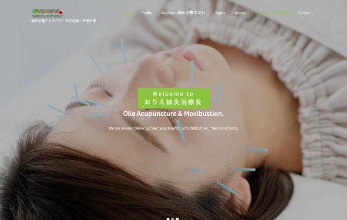 おりえ鍼灸治療院|東京都江東区 豊洲・東雲